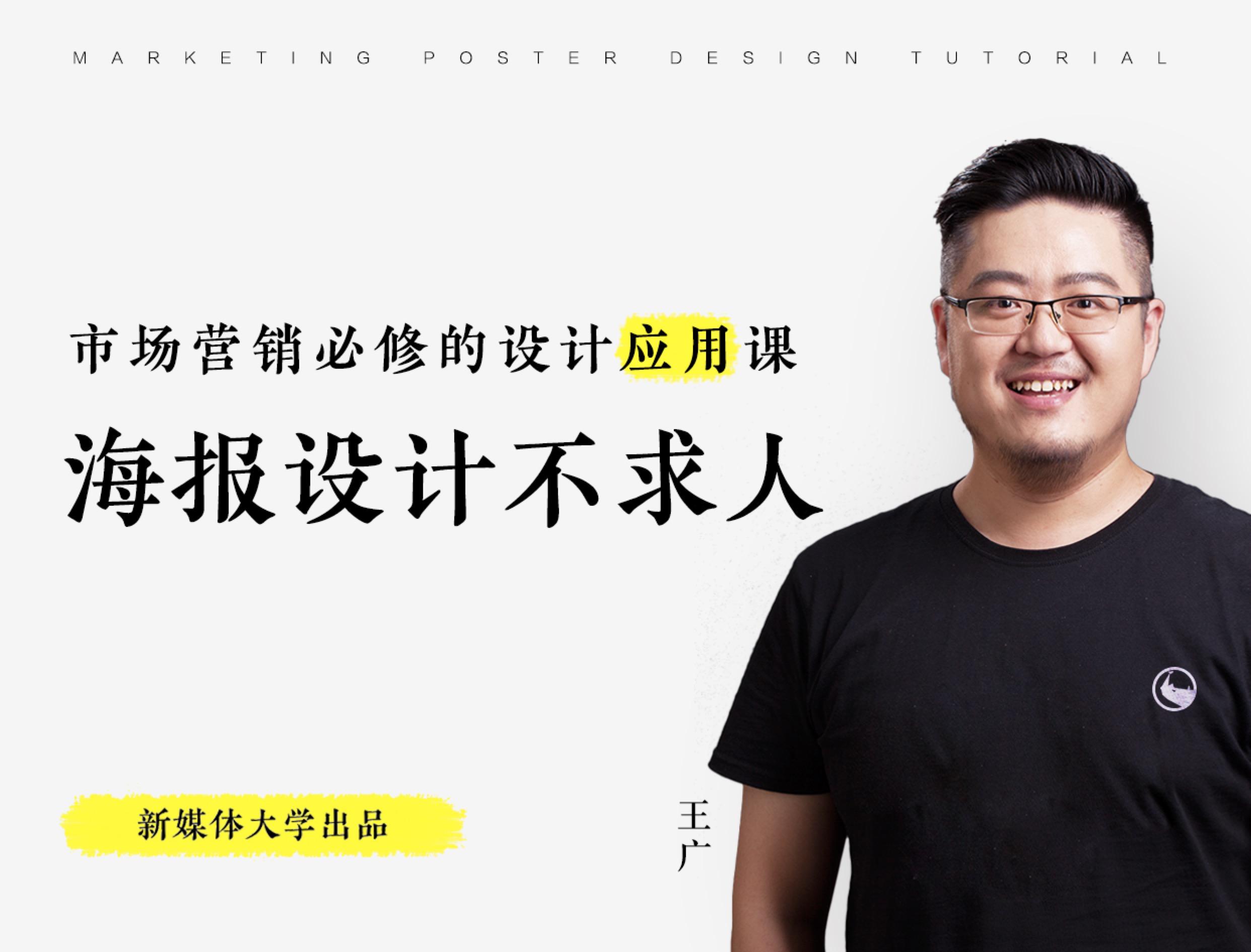 0基础也能做出高大上海报!运营必学设计术,从此再也不求人