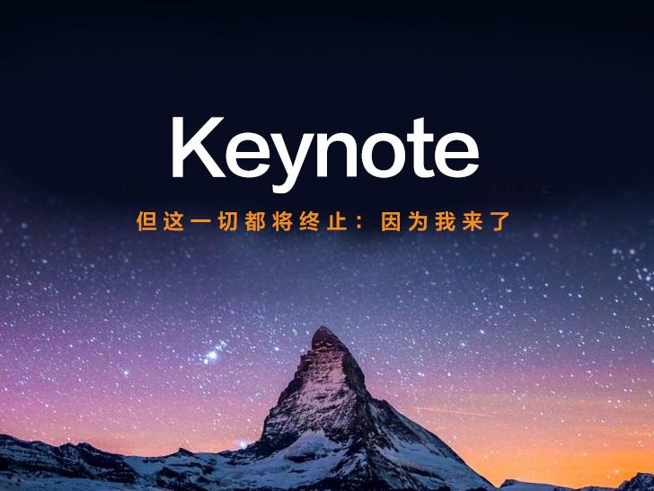 因为不懂Keynote,你活生生把上万块的Mac用成了Windows98